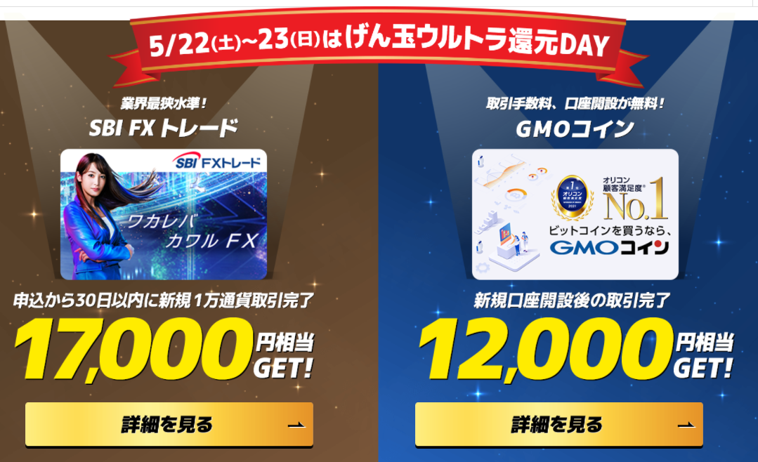 f:id:daychan_jp:20210523093703p:plain