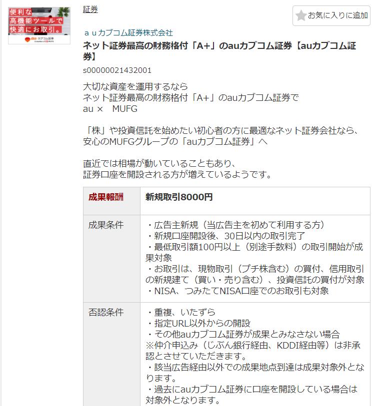 f:id:daychan_jp:20210524125317p:plain