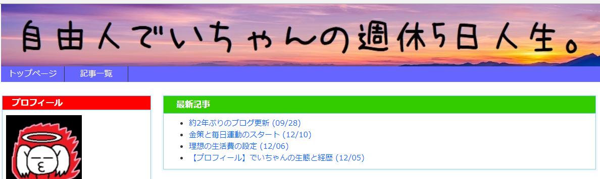 f:id:daychan_jp:20210604111706p:plain