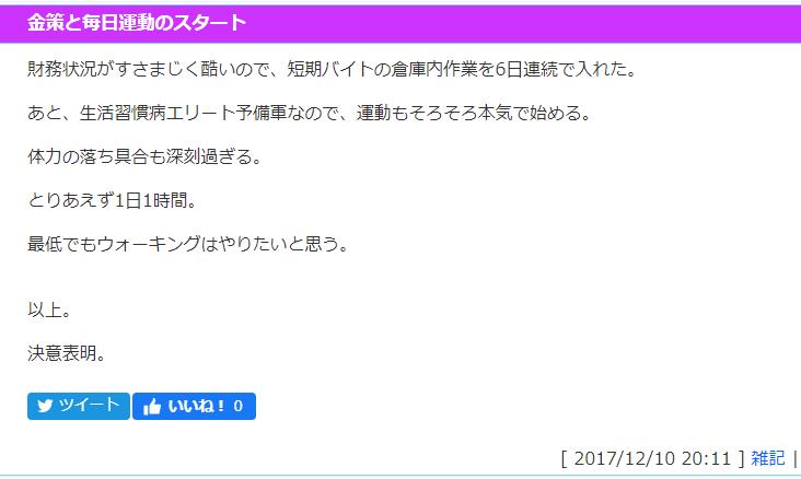 f:id:daychan_jp:20210604112325p:plain