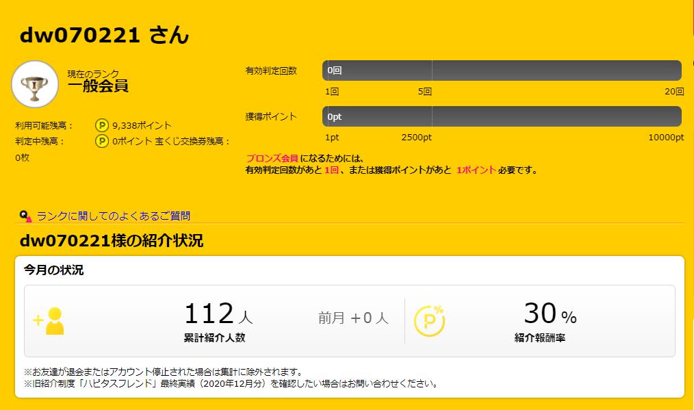 f:id:daychan_jp:20210606231821p:plain