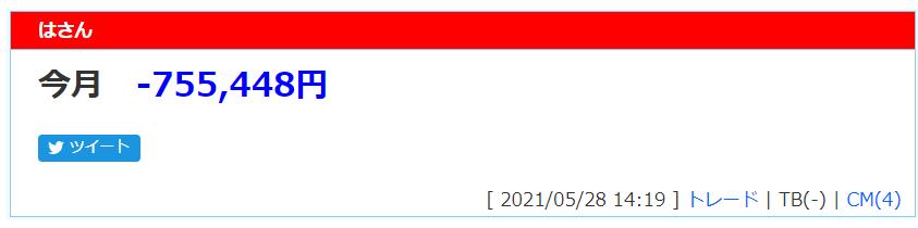 f:id:daychan_jp:20210618003522p:plain