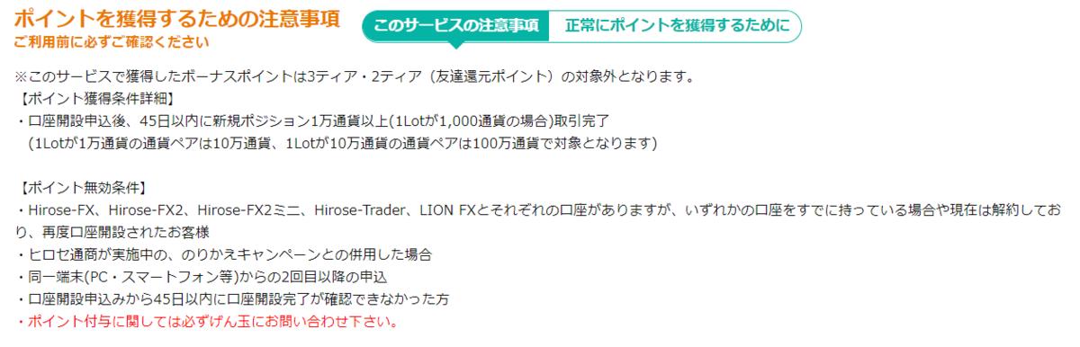 f:id:daychan_jp:20210618123259p:plain