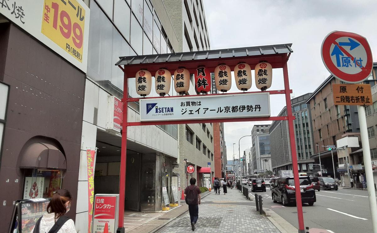f:id:days-in-kyoto:20210707092635j:plain