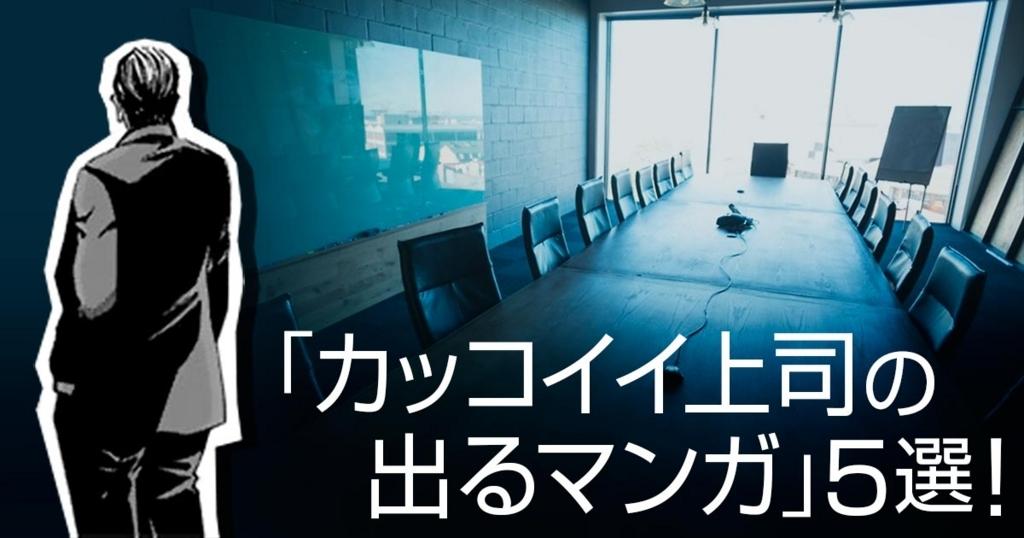「カッコイイ上司の出るマンガ」5選!
