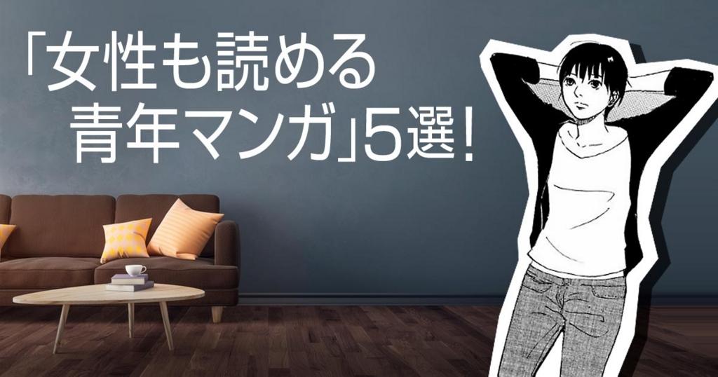 「女性も読める青年マンガ」5選!【最大3巻無料】