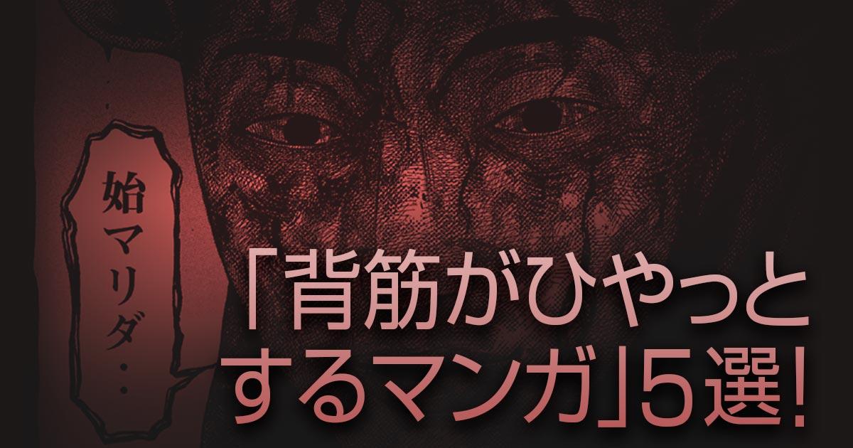 「背筋がひやっとするマンガ」5選! - コミックDAYS 情報置き場