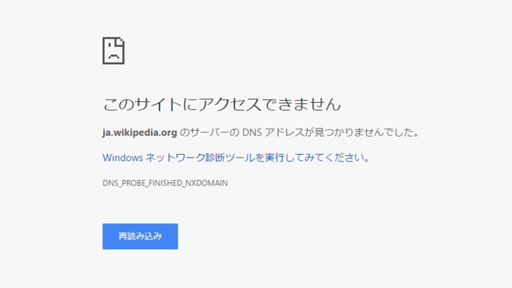 サーバーエラーが出るWikipediaのサイト