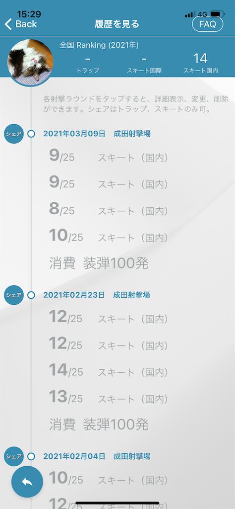 f:id:dayusan:20210309161433p:image