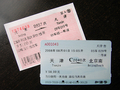 今日の乗車券(往路は在来線経由最終便、復路は京津高速鉄路)