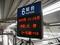天津まで在来線経由の最終列車となったD537