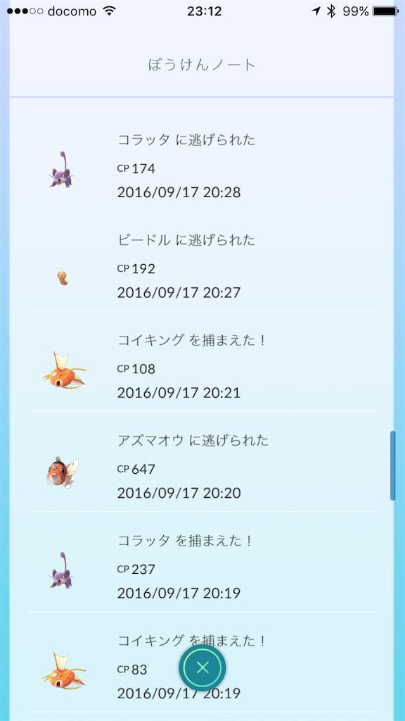 f:id:dbfireball:20160918015203p:image