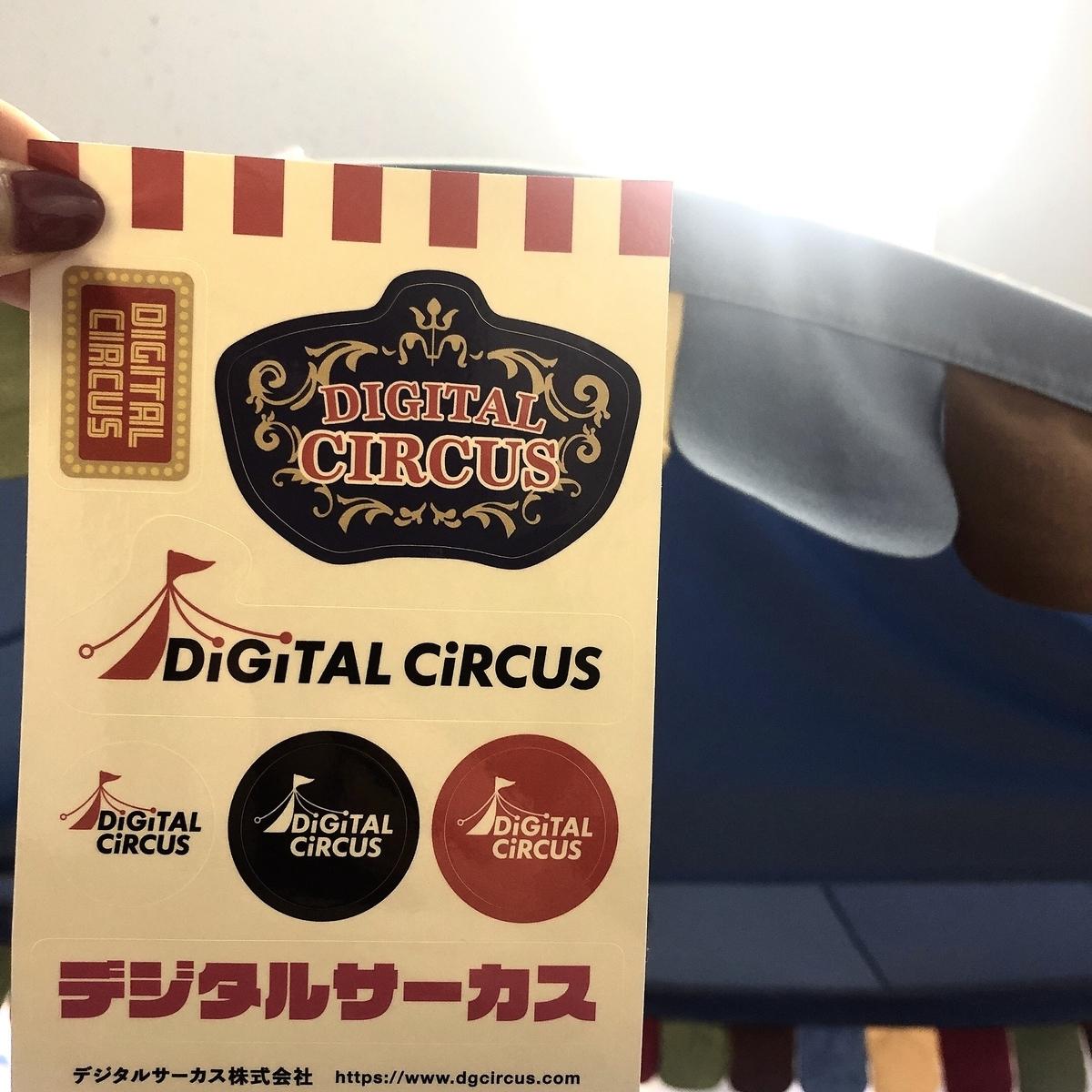 デジタルサーカス株式会社オリジナルステッカー