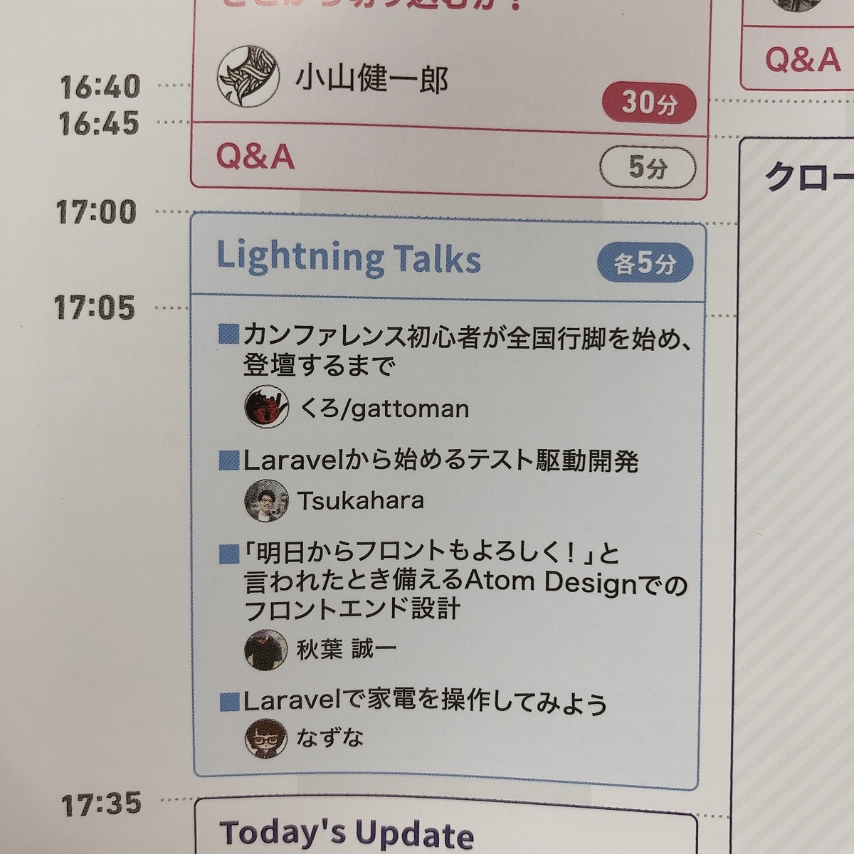 PHPerKaigi2020 LightningTalks