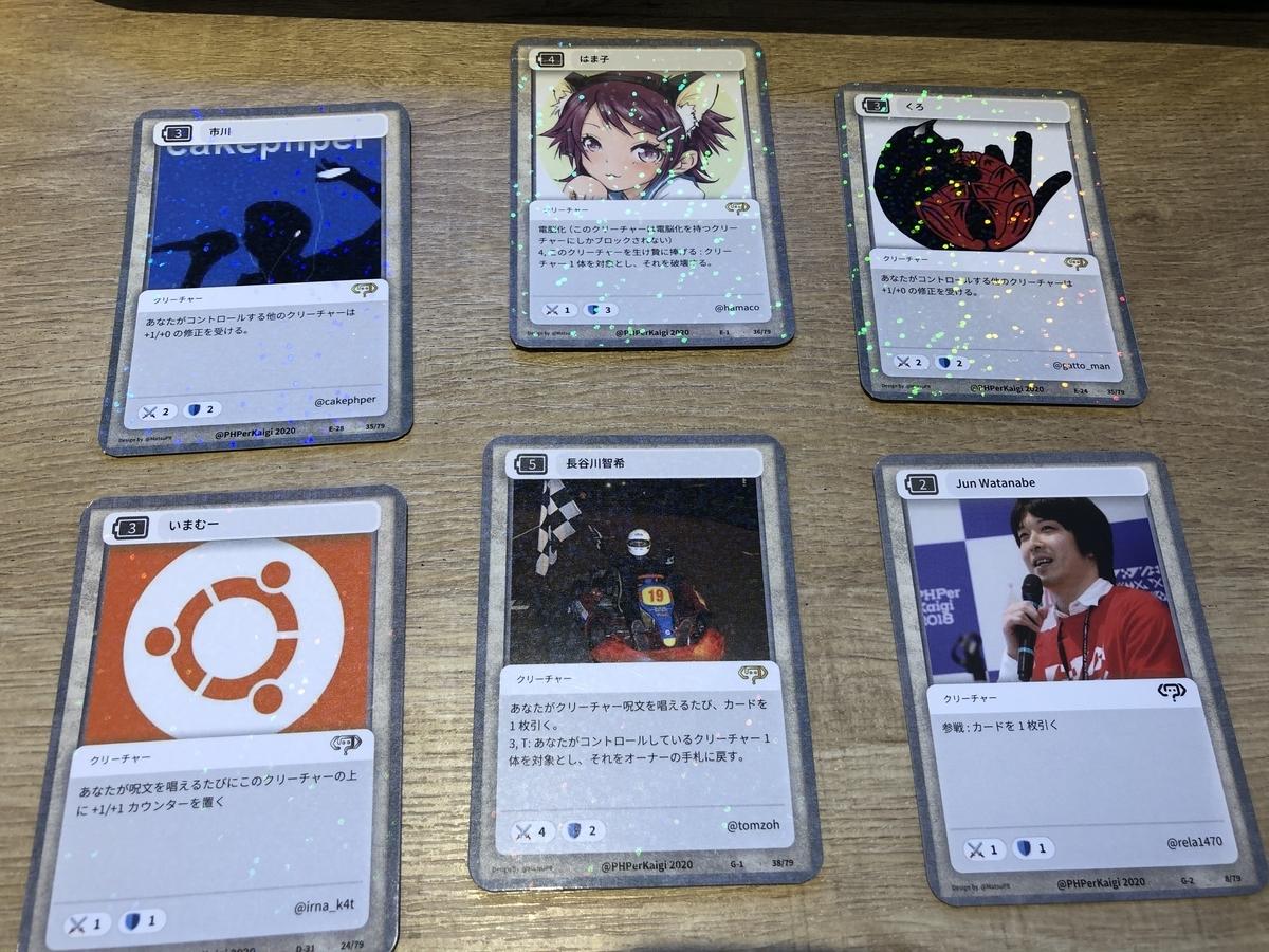 PHPerKaigi2020 トレーディングカード