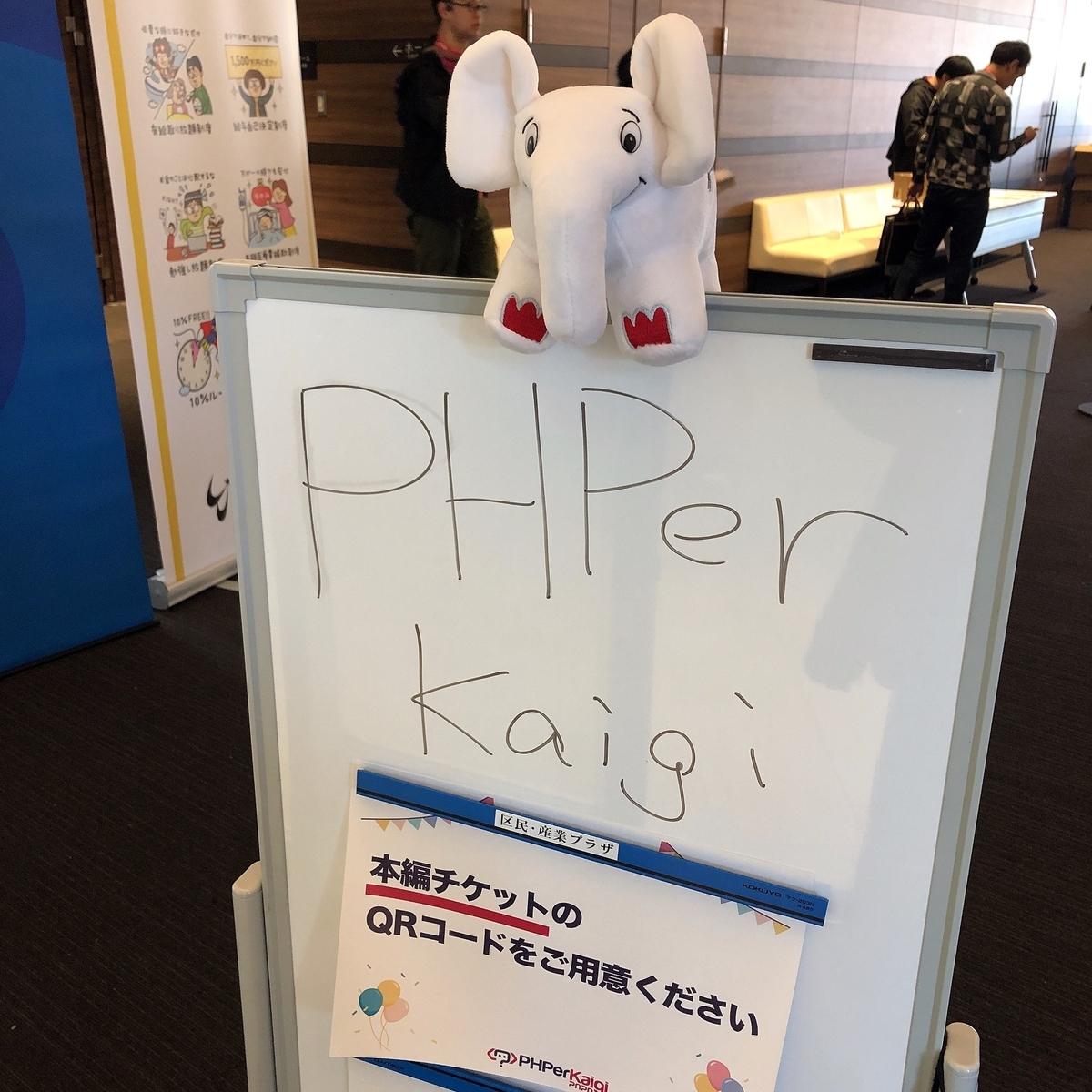 PHPerKaigi2020 会場入口