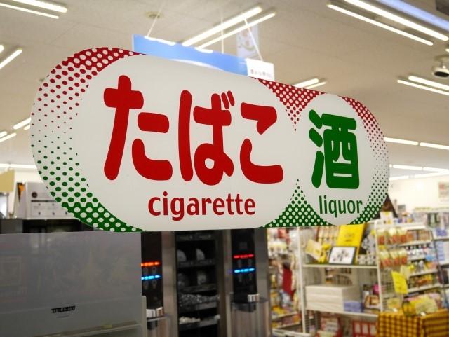 コンビニ店のタバコと酒の看板