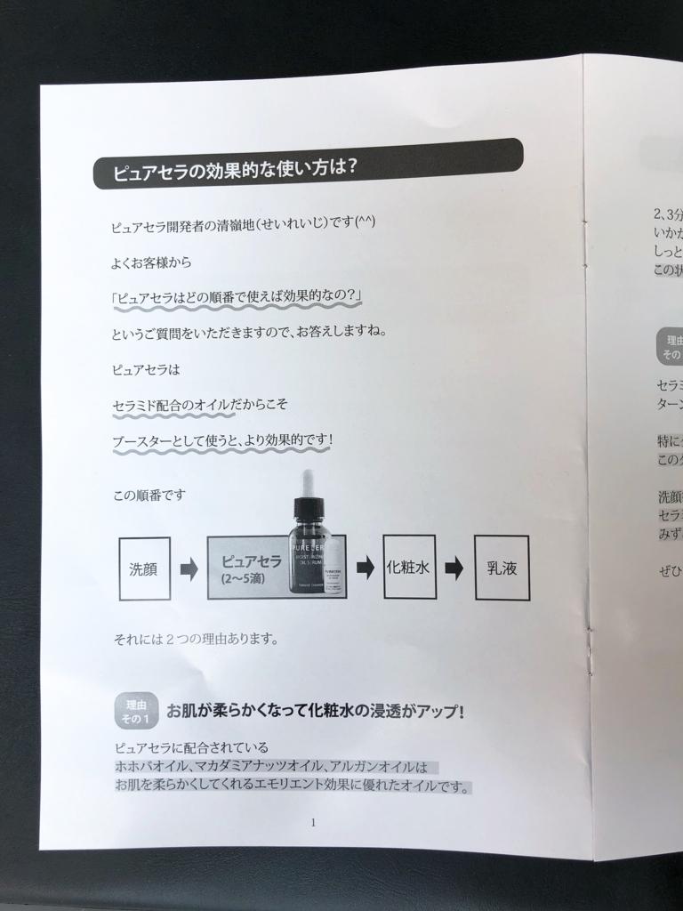 ピュアセラ美容オイル効果的な使い方冊子
