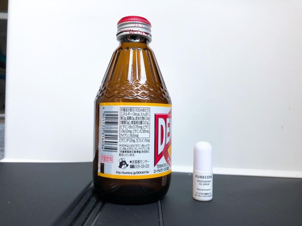 ピュアセラ美容オイルお試しミニボトル大きさ比較