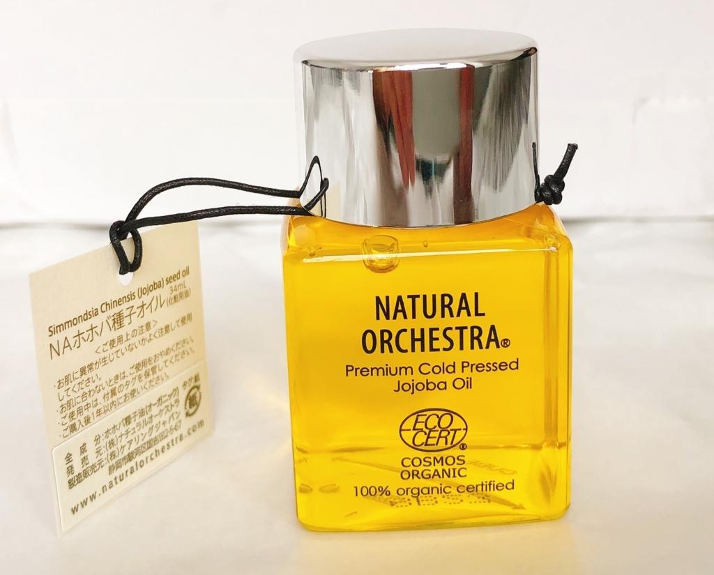 ナチュラルオーケストラのオーガニックホホバオイル金色