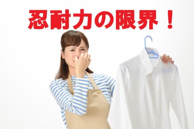 旦那(夫)の洗濯物が臭くて鼻をつまむ主婦