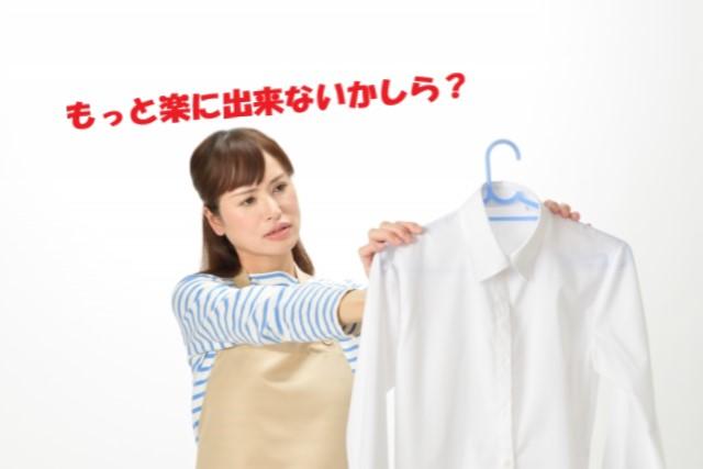 臭わなくなった洗濯物を持つ主婦