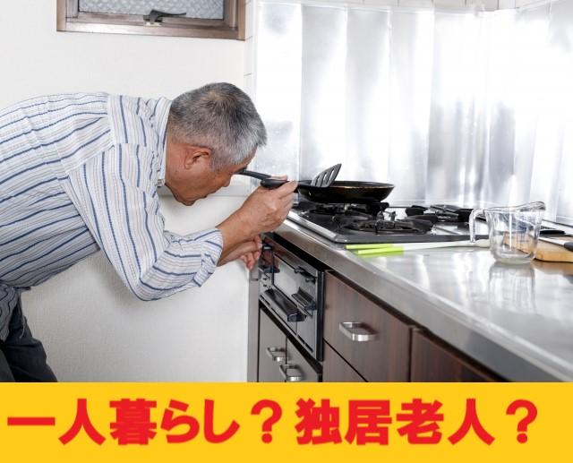 料理をしようとする一人暮らしの男性