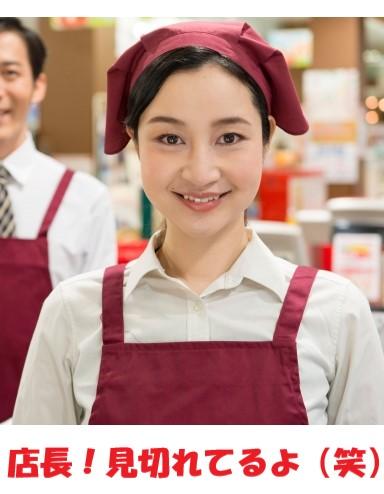 愛想の良い女性店員