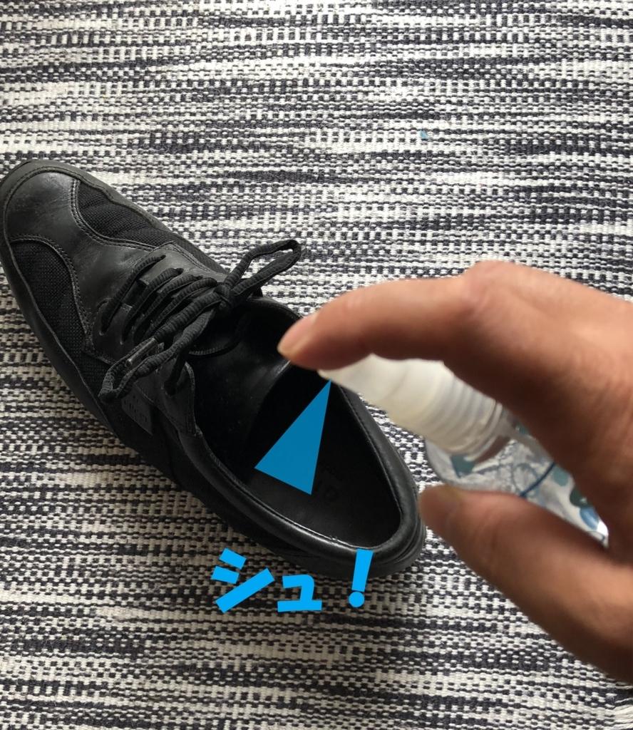 靴に重曹水を噴霧