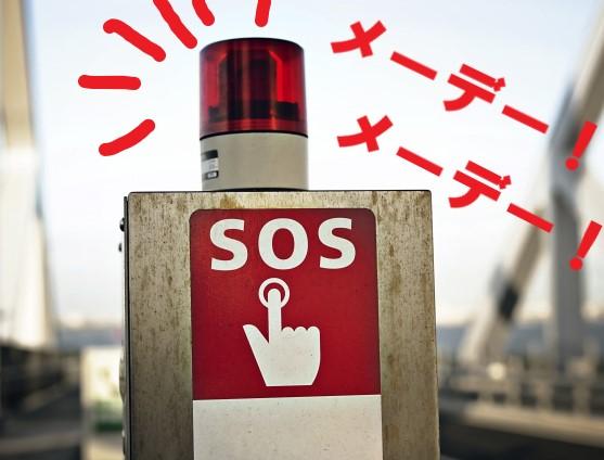 SOS信号機