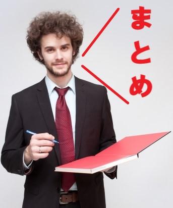 ノートに記事のレポートをまとめる男性