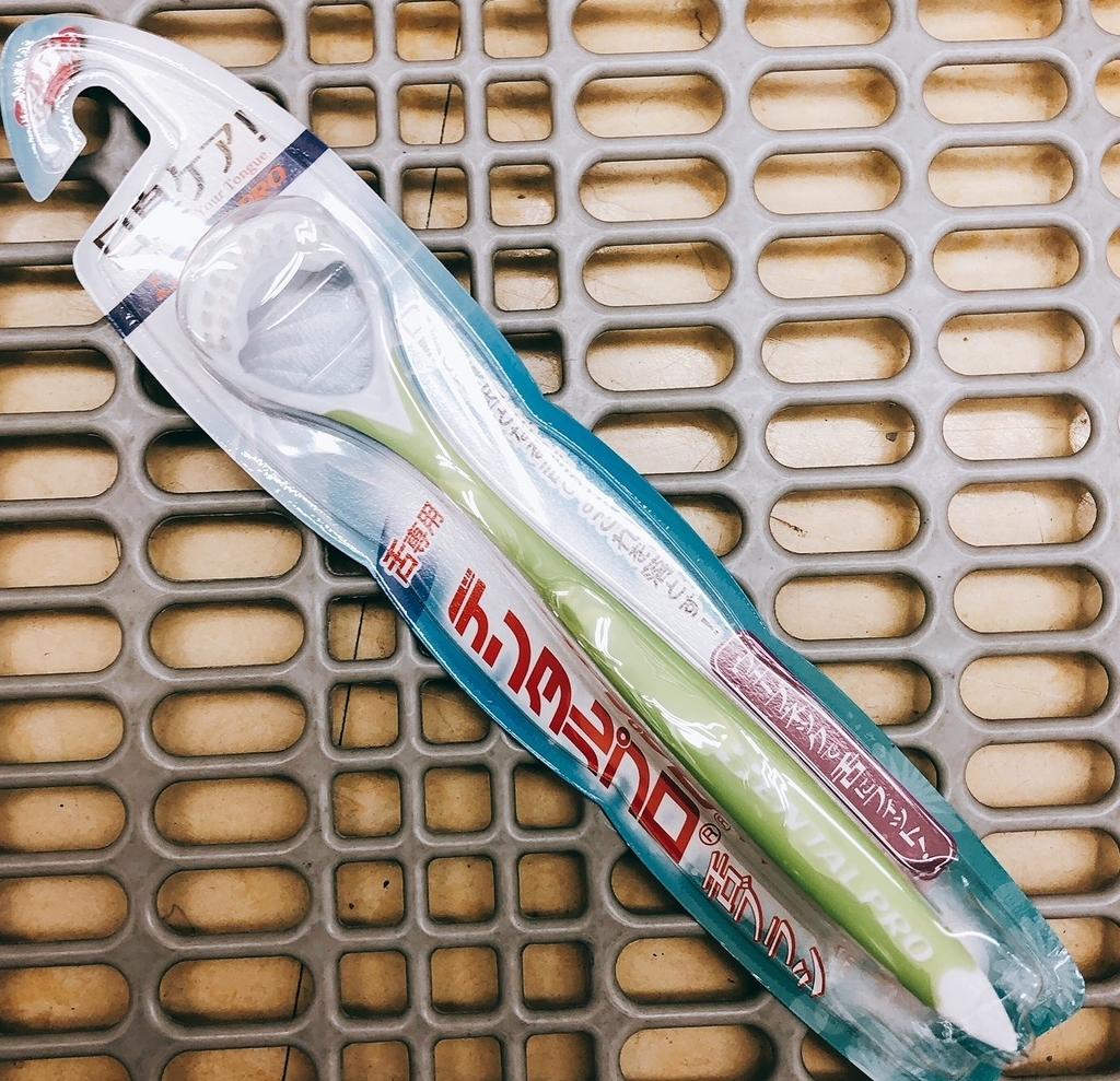 マツキヨで売られている舌ブラシ