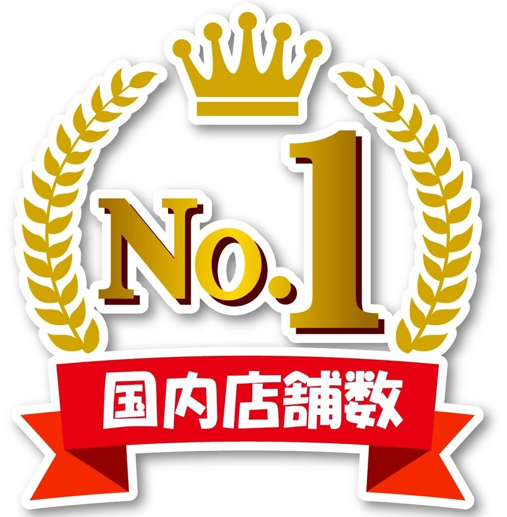 国内店舗数NO.1と書かれた王冠イラスト