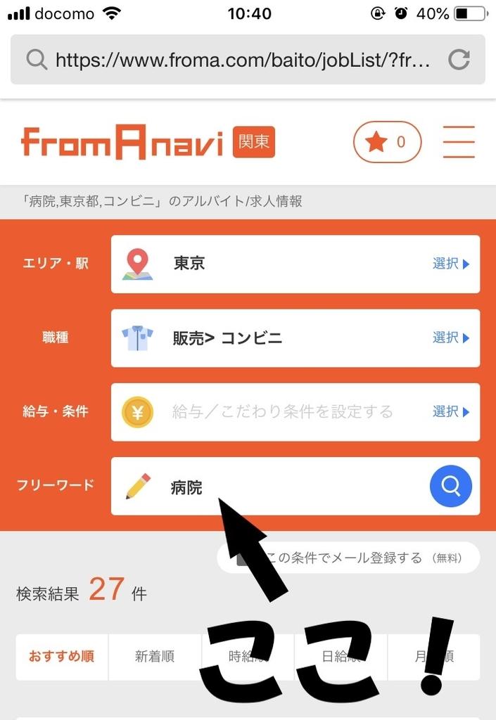 フロム・エーナビのフリーワード検索画面