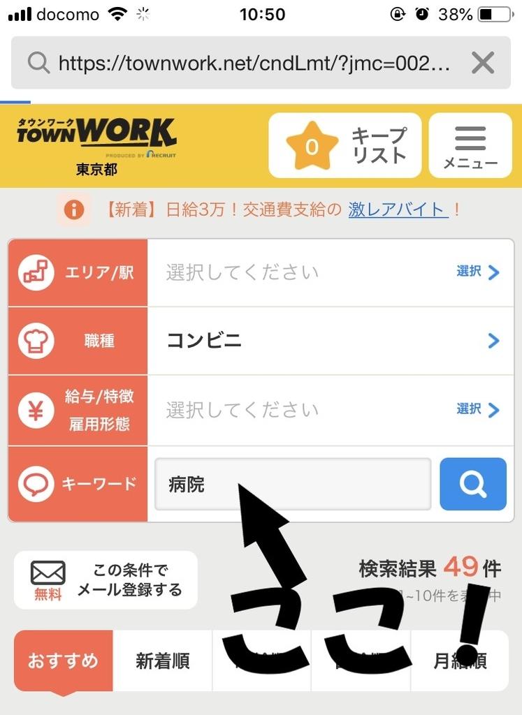 タウンワークのキーワード検索のページ