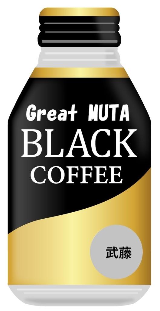 缶コーヒーブラック