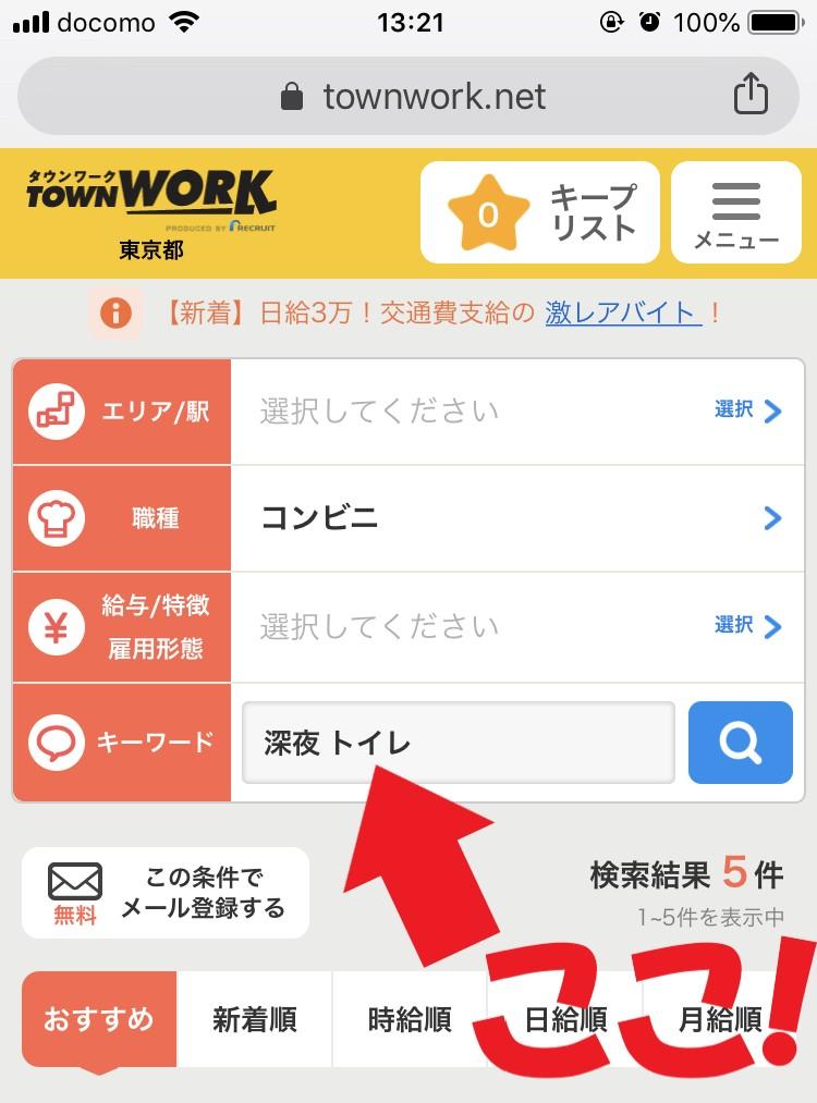 タウンワークのキーワード検索 深夜 トイレの画面