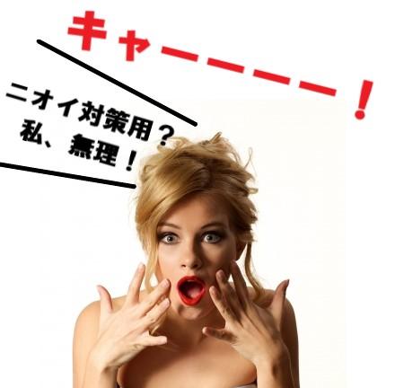 体臭予防男性用ボディソープを見つけてビックリする女性