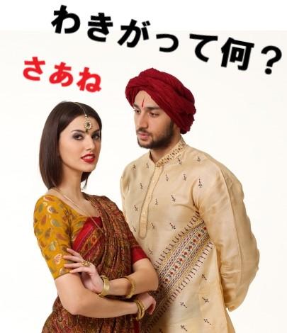 インド人カップル