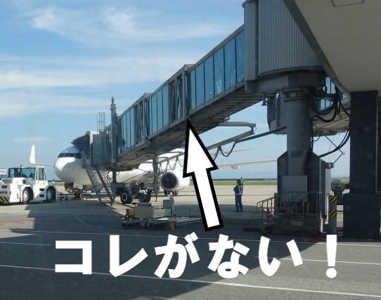 飛行機搭乗用のボーディングブリッジ