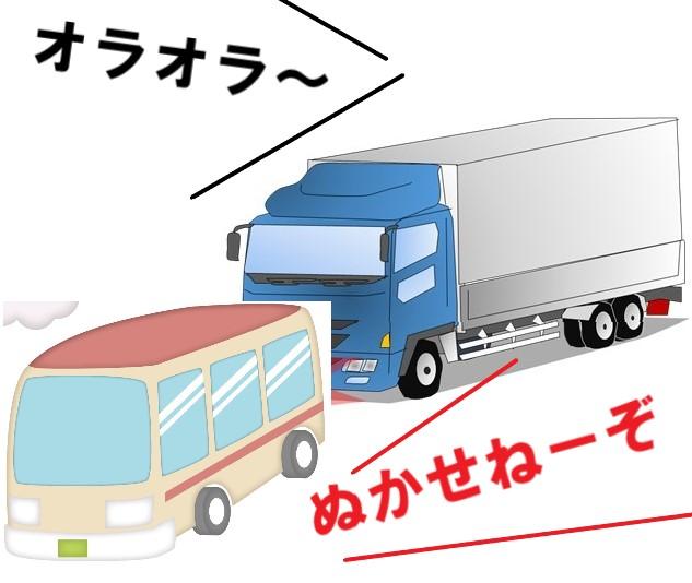 デッドヒートを繰り広げるバスとトラック