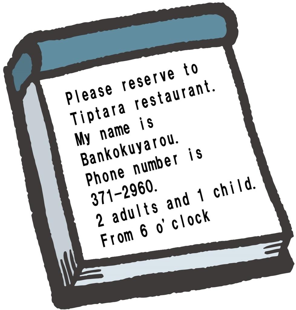 レストラン予約の内容を書いた紙