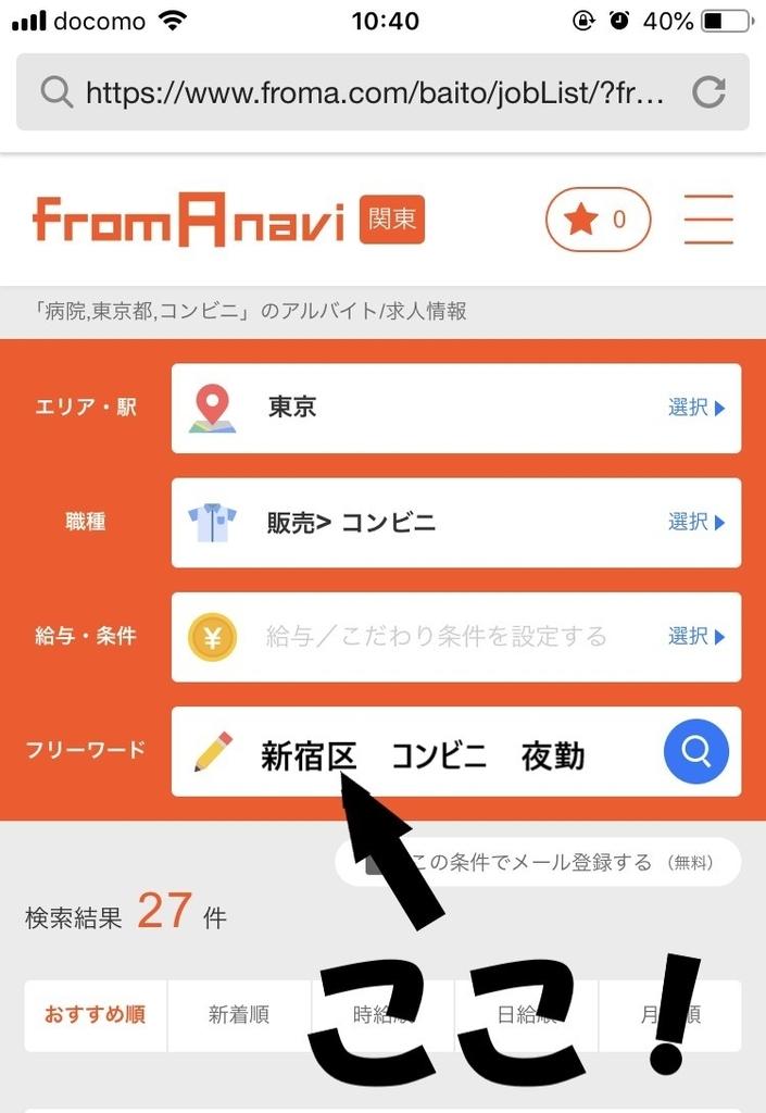 フロム・エーナビの検索ボックス