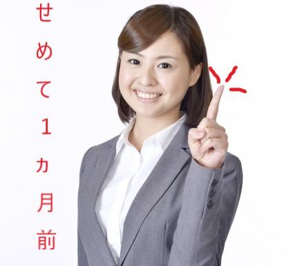 せめて一か月前、と言って人差し指を立てる女性