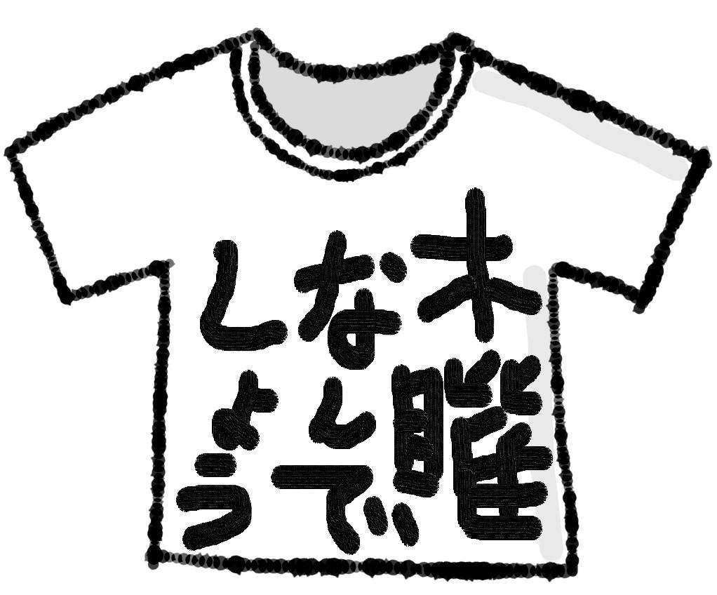 木曜なんでしょうと書かれたTシャツのイラスト
