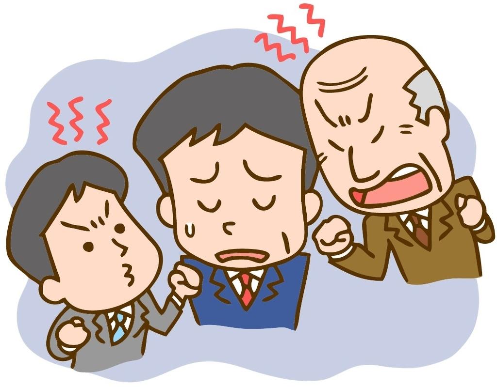 会社で叱れてストレスを感じている男性