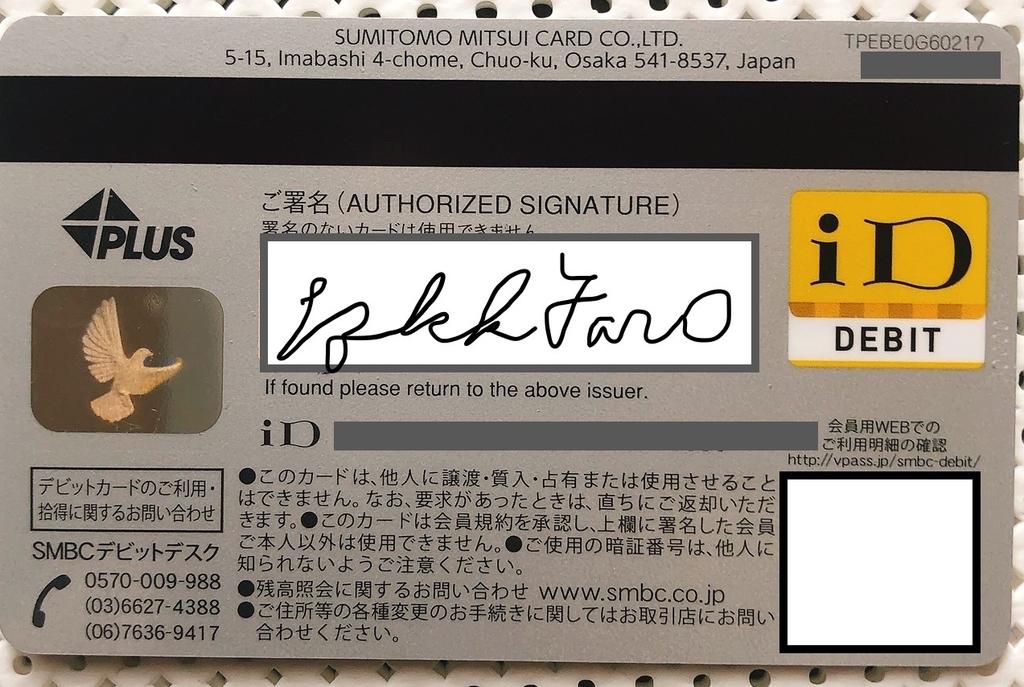 三井住友VISAデビットの裏面 iDの表記