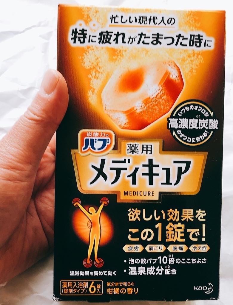バブメディキュア柑橘の香りパッケージ