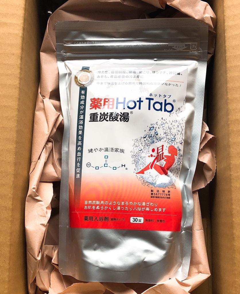 ホットタブ重炭酸湯