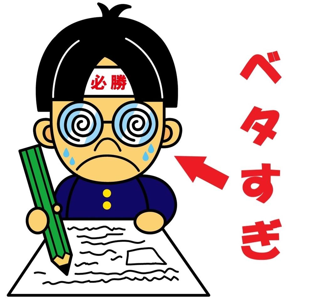 勉強が好きな人、がり勉君。
